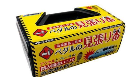 ペダル踏み間違い事故を減らせるか? 急発進を防止する「ペダルの見張り番」をオートバックスが発売