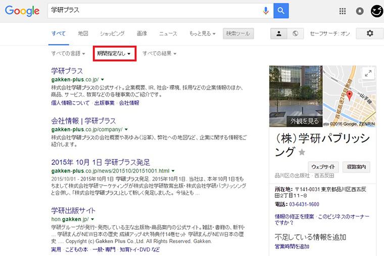 ↑「検索ツール」をクリックし、「期間指定なし」の部分をクリック