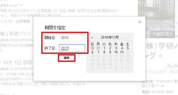 ↑「開始日」と「終了日」に年や日付を入力し、「選択」をクリック。カレンダーで指定してもよい