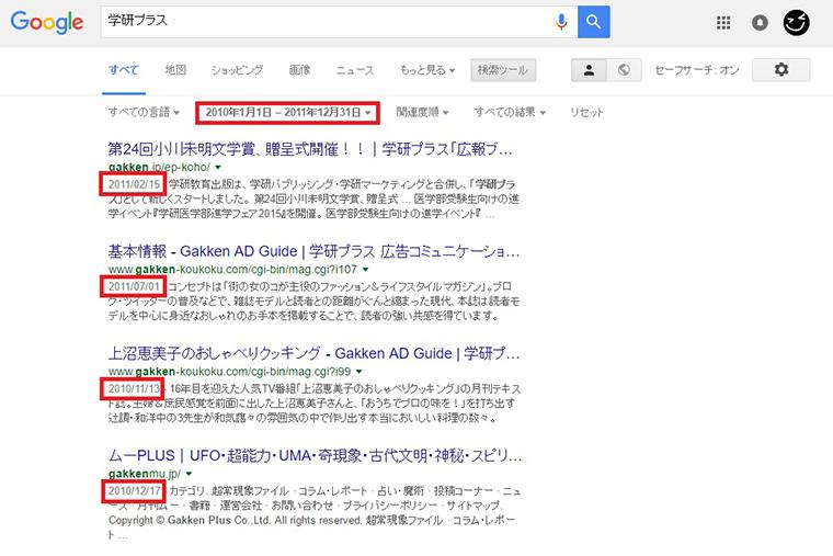 ↑指定期間の記事のみが検索結果に表示されます