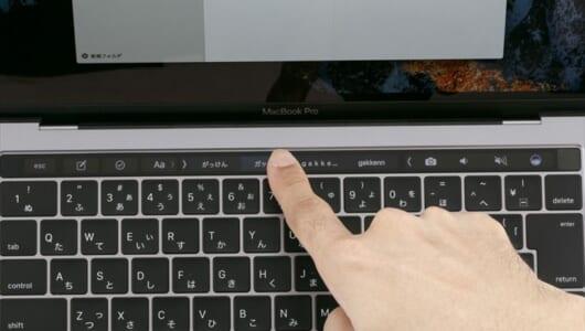 """新型MacBook Proは使える相棒か? """"Touch Bar""""ほか5項目をプロがチェック"""