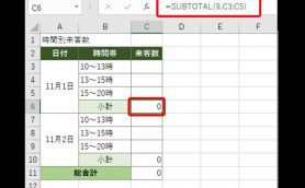 【Excel】「合計=オートSUM」の一つ覚えになってない?――小計を含む表なら「SUBTOTAL」の出番!