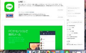 実はパソコンでもLINEは利用できる! インストール方法から使い方の基本まで【Mac編】