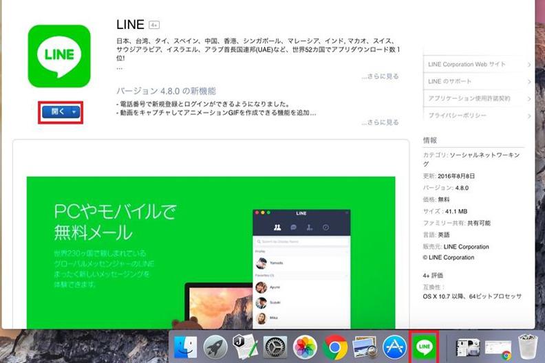 20161125_y-koba_LINE_ic