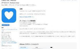 """「時間泥棒すぎる!」 Twitterユーザーにオススメの""""神アプリ""""「いいね」ツイート整理機能に称賛の声"""