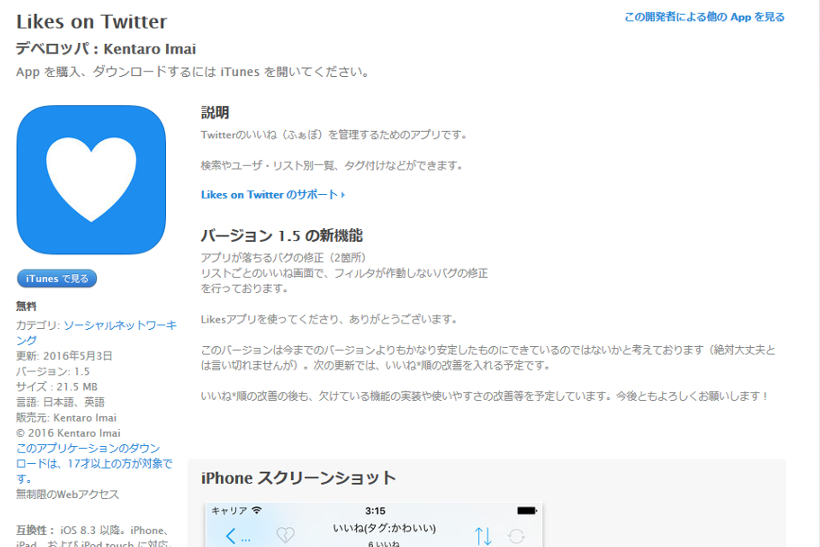 出典画像:『Likes on Twitter』App Storeより。