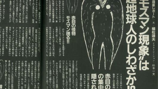 【ムーUMA情報】11月といえばこのUMA! 謎の死を伴う呪われた怪物「モスマン」事件ファイル