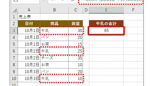"""【エクセル】表から特定の項目だけを合計! 通常のSUM関数じゃできない""""条件付き計算""""ワザ"""