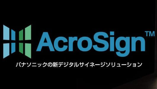 デジタルサイネージの新ブランド「AcroSign」始動!  パナソニック、総合力を生かし事業強化へ