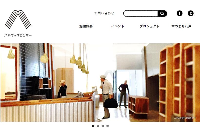 出典画像:「八戸ブックセンター」公式ホームページより