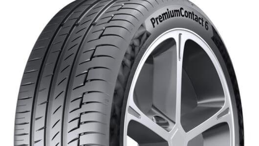 タイヤを作って145年! 独・コンチネンタルタイヤが新製品「プレミアムコンタクト6」を発表