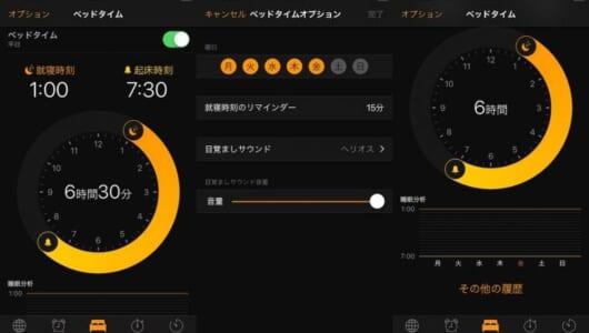 iPhoneの「ベッドタイム」は単なる目覚まし機能にあらず! 健康的な睡眠サイクルを手助け