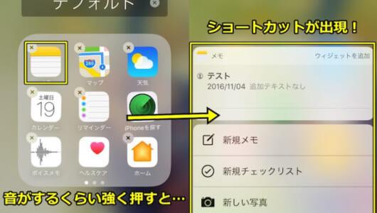 アプリ深押しでショートカット!「クイックアクション」でiPhoneをスマートに使いこなせ!!