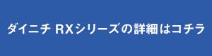 banner_dainichi161114