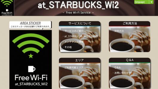 【いまさら聞けない】スタバやマクドナルドでWi-Fiを使うには? 意外と簡単でしかも無料!