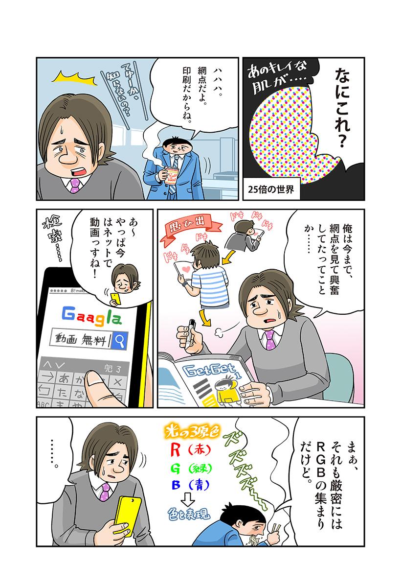 20161201-a05 (4)