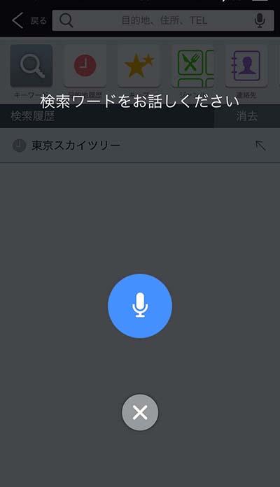 ↑リモコンのボタンを押すと音声検索機能が立ち上がる