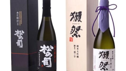 お歳暮には4合瓶の日本酒がベスト! 贈る相手別「心をつかむ酒」10選をプロが伝授!