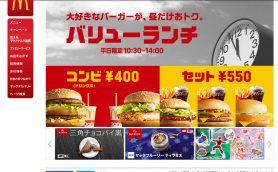 マクドナルドから店員が消える!? セルフレジ&アプリを使ったハイテク注文システムが世界的に拡大へ