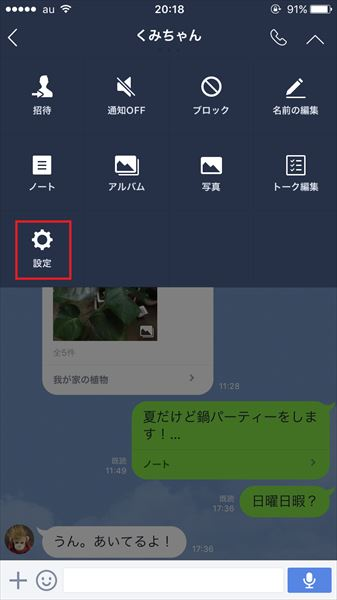 20161202_y-koba_LINE (1)_R3