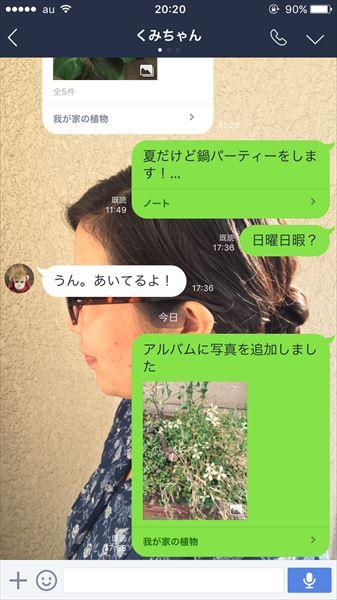 20161202_y-koba_LINE (5)_R3