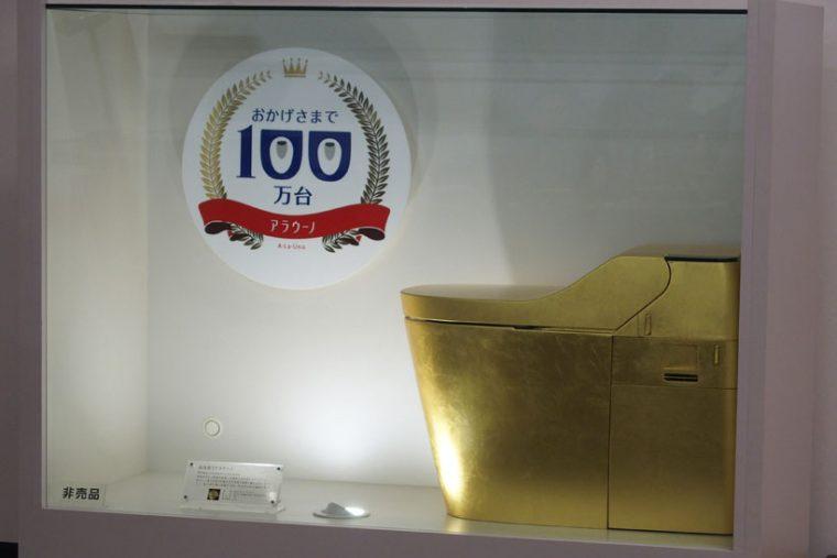 ↑こちらは100万台突破を記念して作成された金箔貼りアラウーノ。さすが愛知県、豊臣秀吉の黄金の茶室を彷彿とさせます。