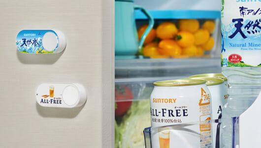 冷蔵庫のマグネット…じゃないよ! Amazonが実質無料のワンプッシュ注文端末を発売!