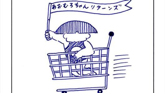 連載漫画「あおむろちゃん リターンズ」Vol.04「スケボー」