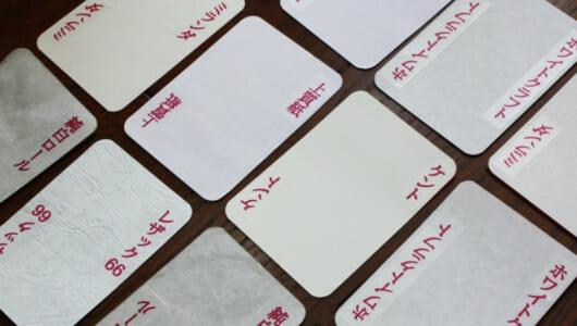 """これであなたも""""紙マイスター""""!? 「Kino.Q」が考える新感覚ゲーム「紙神経衰弱」がおもしろそうと大反響"""