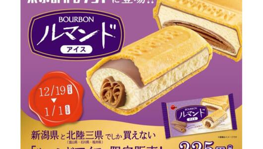 売れすぎ&ウマすぎの「ルマンドアイス」が東京駅で販売! 1人1個、1日500個限定でも「白熱の争奪戦になりそう」