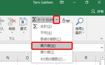 20161207_y-koba_Excel_ic