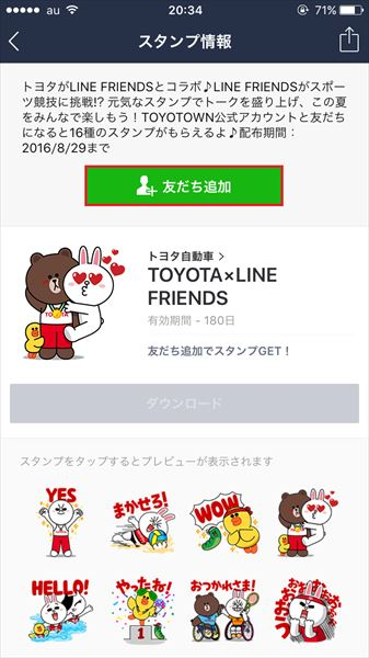 20161207_y-koba_LINE (4)_R3