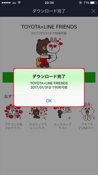 20161207_y-koba_LINE (7)_R3