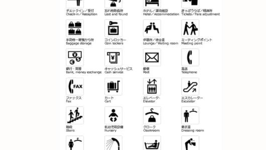温泉マークの変更見送りが決定! 東京五輪の影響で国際基準に変更される案内用マークたち