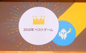 2016年の最優秀ゲームアプリはやっぱりアレ? 「Google Play Best of 2016」で表彰されたゲームアプリ7選