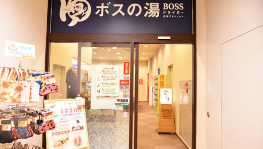 サウナ付きの温泉が実質約500円! 東名の新名所「ボスの湯」で長旅の疲れを癒やしていこう