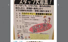 「スタッフ大募集!」八王子市の客引き禁止ポスターが「攻めすぎているwww」と話題