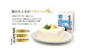 「これはありがたすぎる!」早ければ来年には実現!? 常温保存可能な豆腐を待ちわびる声