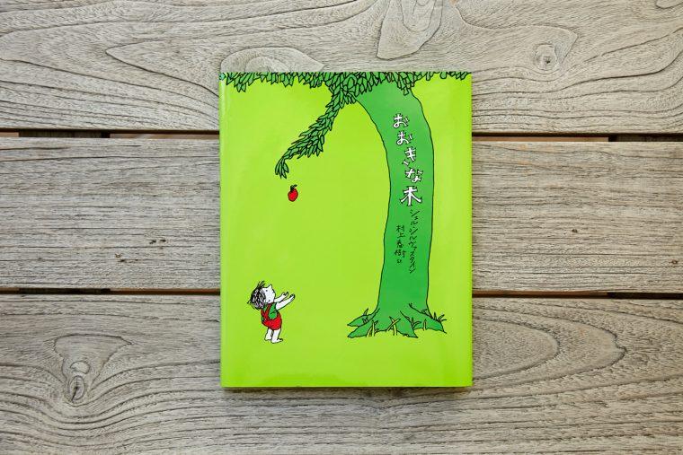 """『おおきな木』(著=シェル・シルヴァスタイン、訳=村上春樹/あすなろ書房/¥1,296)。少年が成長しやがて年老いていくまで、いつでもそばで見守ってくれた大木で""""無償の愛""""を表現した、時代を超えた名作"""