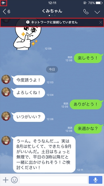 20161212_y-koba_LINE (3)_R3
