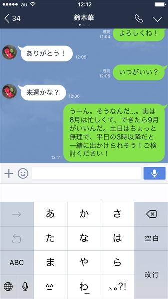 20161212_y-koba_LINE (6)_R3
