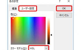 """資料の見出しをしっくりくる色に変えるには? いまさら聞けないワードの""""色使い""""テクニック"""