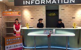 年末年始でも駅弁・お土産が並ばず買える! 大混雑の東京駅を快適に過ごせる予約サービスが23日からスタート