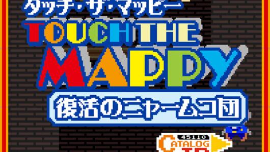 80年代の雰囲気がスマホに甦る! 伝説のクリエイターが再集結したゲームアプリ「タッチ・ザ・マッピー」