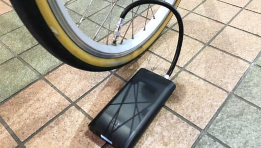 「腕パンパン」のタイヤの空気入れが全自動! ボールや浮き輪にも使えるモバイル電動空気入れが登場