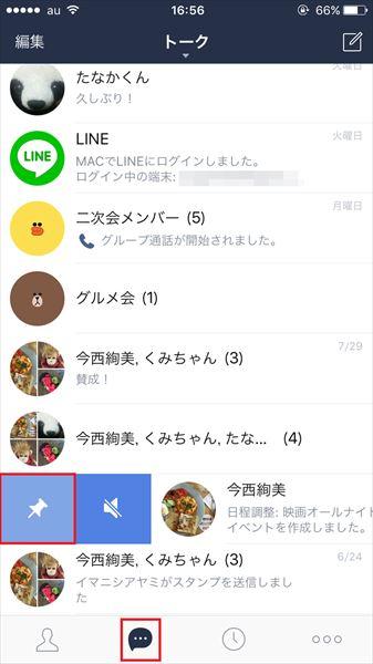 20161216_LINE (1)_R3