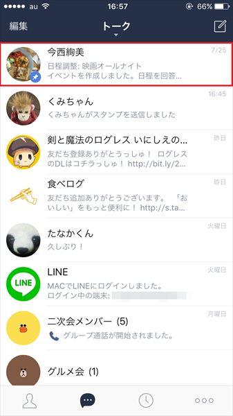 20161216_LINE (2)_R3