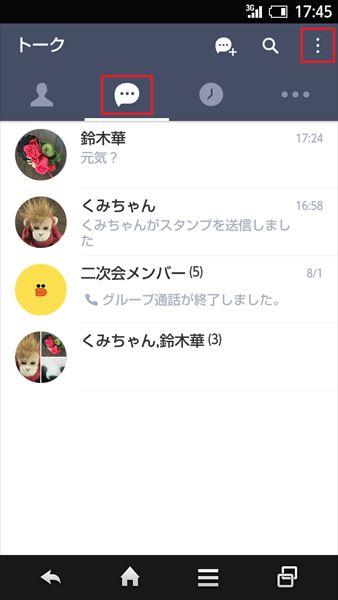 20161216_LINE (5)_R3