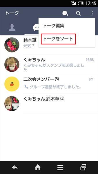 20161216_LINE (6)_R3