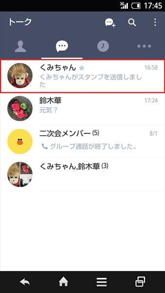 20161216_LINE (8)_R3
